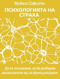 Cover ПСИХОЛОГИЯТА НА СТРАХА Да го познаваме, за да разберем механизмите му на функциониране