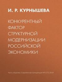 Cover Конкурентный фактор структурной модернизации российской экономики