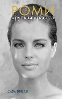 Cover Роми. Хрупкая красота