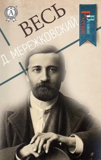 Cover Весь Д. Мережковский