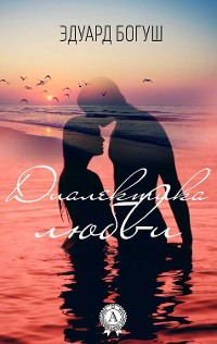 Cover Диалектика любви
