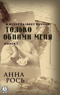 Cover Только обними меня (Книга 1)