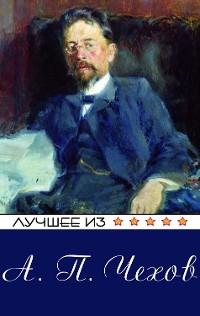 Cover Лучшее из..... А.П.Чехов