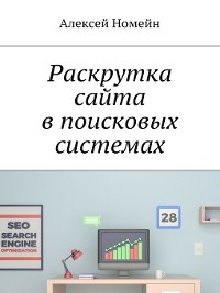 Cover Раскрутка сайта в поисковых системах