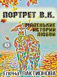 Cover Портрет В. К. (маленькие истории любви)