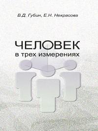 Cover Человек в трех измерениях