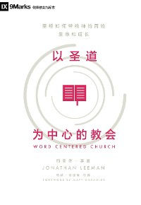 Cover Word-Centered Church (Chinese)