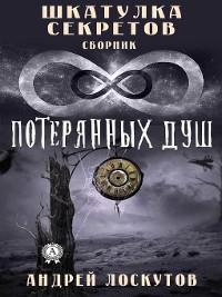 Cover Шкатулка секретов. 8потерянных душ