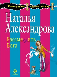 Cover Рассмешить Бога