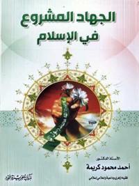 Cover الجهاد المشروع في الإسلام