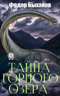 Cover Тайна горного озера