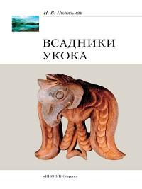 Cover Всадники Укока