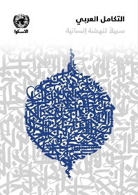 Cover Arab Integration (Arabic Language)