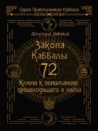 Cover 72 Закона Каббалы. 72 Ключа к пониманию происходящего с нами
