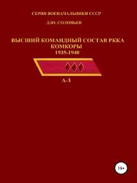 Cover Высший командный состав РККА. Комкоры 1935-1940 гг.
