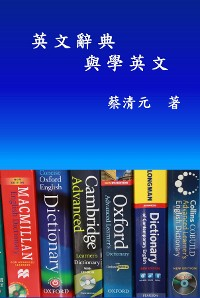Cover English Dictionaries and Learning English (Traditional Chinese Edition)