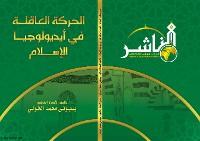 Cover الحركـة العاقلة في  أيديولوجيا الإسلام