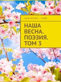Cover Наша весна. Поэзия. Том3