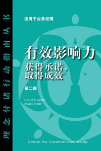 Cover Influence: Gaining Commitment, Getting Results (Second Edition) (Chinese)