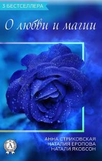 Cover 3 бестселлера о любви и магии