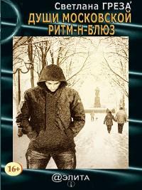 Cover Души московской ритм-н-блюз (сборник)