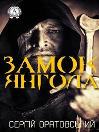 Cover Замок Янгола