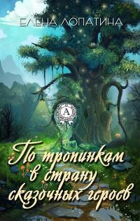 Cover По тропинкам в страну сказочных героев