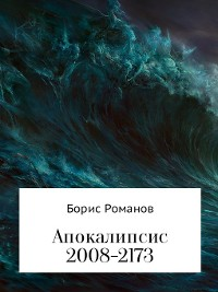 Cover Апокалипсис 2008-2173