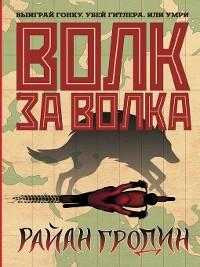 Cover Волк за волка