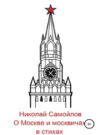 Cover О Москве и москвичах в стихах