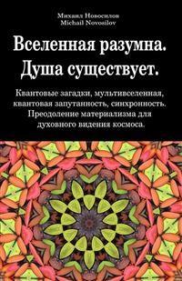 Cover Вселенная разумна. Душа существует. Квантовые загадки, мультивселенная, квантовая запутанность, синхронность. Преодоление материализма для духовного видения космоса.