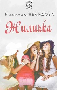 Cover Жиличка