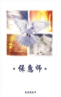 Cover 圣灵 (Holy Spirit)