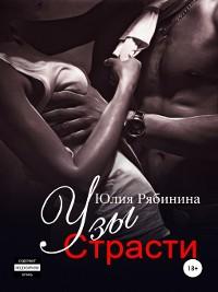 Cover Узы страсти