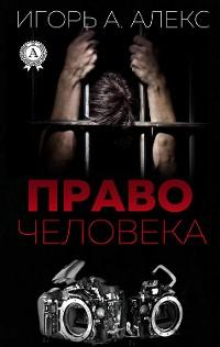 Cover Право человека