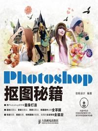 Cover Photoshop抠图秘籍
