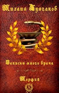 Cover Записки юного врача. Морфий