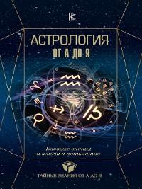 Cover Астрология. Базовые знания и ключи к пониманию