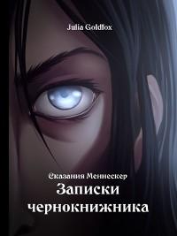 Cover Сказания Меннескер. Записки чернокнижника