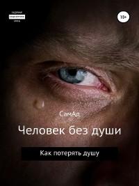 Cover Человек без души