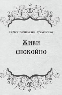 Cover ZHivi spokojno (in Russian Language)