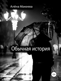 Cover Обычная история
