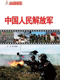 Cover 中国人民解放军(The Chinese People's Liberation Army)