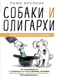 Cover Собаки и олигархи