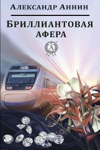 Cover Бриллиантовая афера