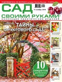 Cover Сад своими руками №11/2018