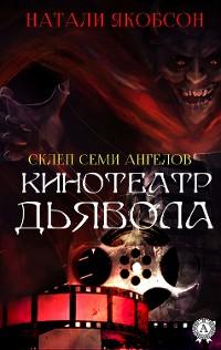 Cover Кинотеатр дьявола