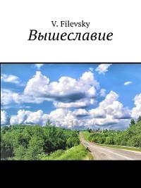 Cover Вышеславие