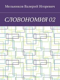 Cover СЛОВОНОМИЯ02