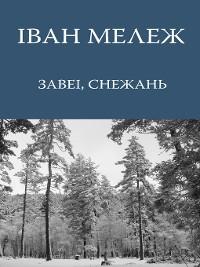 Cover Завеі, снежань